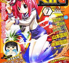 Rin 2005 07