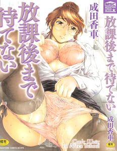 Can´t Wait Until After School  mangaka ,  hot manga
